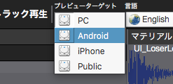 https://game.criware.jp/manual/native/adx2/latest/criatom_tools_atomcraft_preview_select_preview_target_pc.png