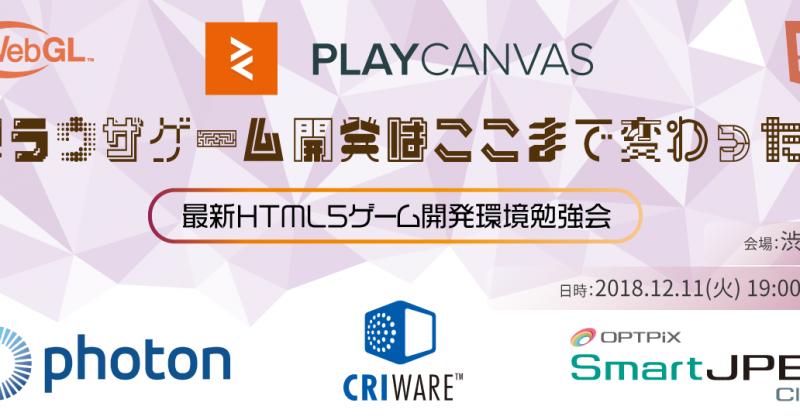 最新HTML5ゲーム開発環境勉強会でCRI社員が講演します!