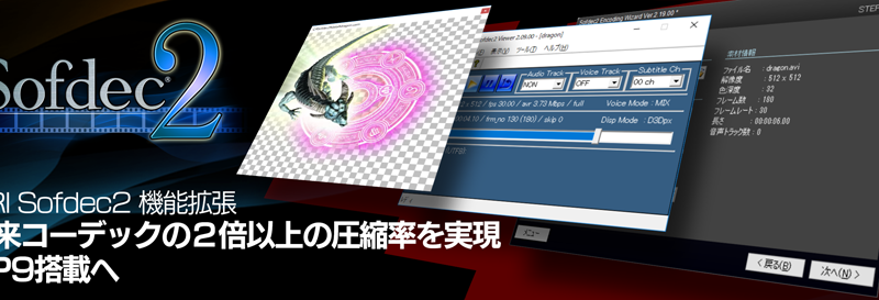 CRI Sofdec2が、Nintendo Switch(TM)でのVP9コーデックに対応しました