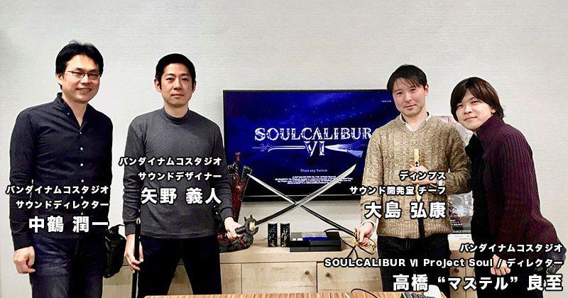 「SOULCALIBUR Ⅵ」のCRIWARE採用事例インタビュー 後編を公開しました!