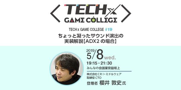 【講演情報】TECH×GAME COLLEGE#19 ちょっと凝ったサウンド演出の実装解説ーADX2の場合ー