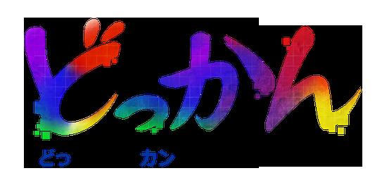 【11/2名古屋】どっかんナゴヤ'19 Nov.に協賛します